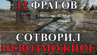 12 ФРАГОВ, СОТВОРИЛ НЕВОЗМОЖНОЕ, ВТАЩИЛ НА СВОЕМ ГОРБУ БОЙ. World of Tanks