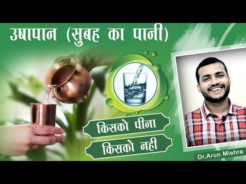 76:UsHaPAAN Subah Ka PaanI KaB &KIse PINA CHahiye:Ushapan (morning water) How Much Should Be Drunk
