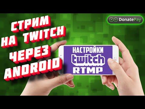 Делаем свой первый стрим на Twitch с телефона