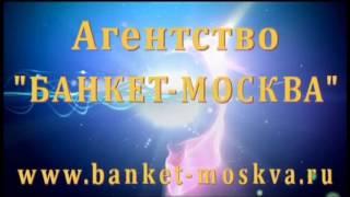 Тамада Стелла - тамада на Новый год(+7(495)726-83-10 Агентство Банкет Москва – агентства праздников Москва Тамада на новый год, свадьбу, юбилей, выпус..., 2016-05-20T09:16:16.000Z)
