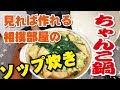 大相撲伝統の味!【ソップ炊き 】元力士が作る本物の味 丁寧解説付き。