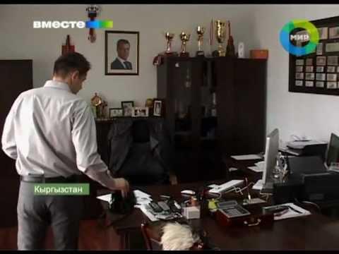 Закрытие казино в Кыргызстане. Эфир 9.10.2011