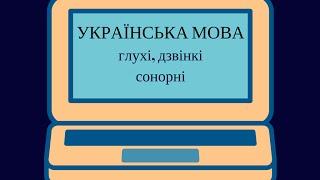 Відеоурок ЗНО з української мови. Глухі, дзвінкі, сонорні приголосні.