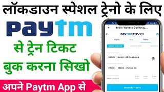 Paytm Se Train Ticket Kaise Book Kare 2020 | How to Book Train Ticket in Paytm in Hindi 2020