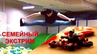 Картинг и Супер Парк Воронеж Развлечения Дети и Родители Экстрим