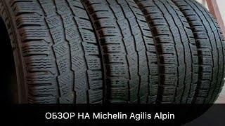 Обзор зимних шин Michelin Agilis Alpin! 2017
