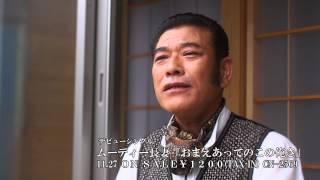 2013年11月27日 衝撃デビュー ムーディー長妻!!!