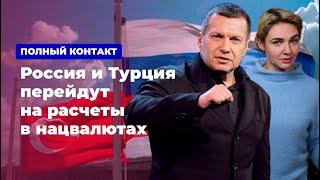 Россия и Турция перейдут на расчеты в нацвалютах * Полный контакт с Владимиром Соловьевым (09.10.19)