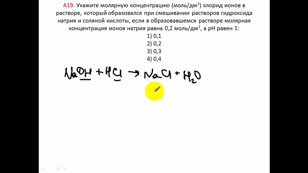 Задачи с решением на молярность раствора решение задачи по математике 4 класс впр