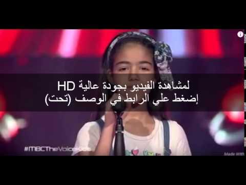Mbc The Voice Kids مشاركة تفاجئ لجنة التحكيم باختيارها لكاظم