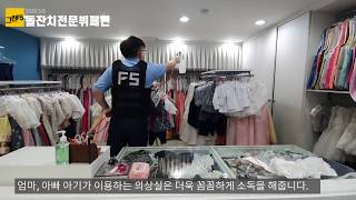 그린F5 수원팔달점 첫 시공편 (아인스돌잔치전문뷔페)