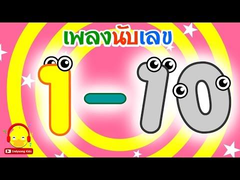 เพลงเด็กนับเลข 1-10 นับหนึ่งถึงสิบ ♫ Thai Numbers Counting to 1-10 song เพลงเด็กอนุบาล Indysong Kids