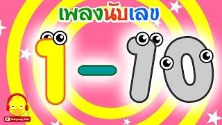เพลงเด กน บเลข 1 10 น บหน งถ งส บ Thai Numbers Counting To 1 10 Song เพลงเด กอน บาล Indysong Kids