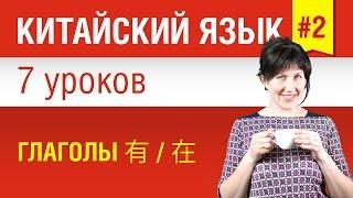 Урок 2. Китайский язык за 7 уроков для начинающих. Китайские глаголы 有 / 在. Елена Шипилова(https://speakasap.com/ru/cn/seven/2/ - Эквивалент «иметь» и «находиться» в китайском языке. Глаголы 有 / 在. Урок 2/7. Китайский..., 2015-11-10T08:00:00.000Z)