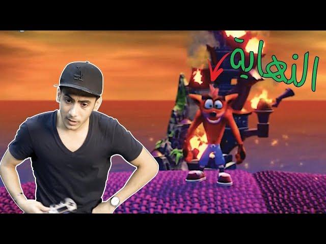 نهاية لعبة كراش!  Crash Bandicoot The END I