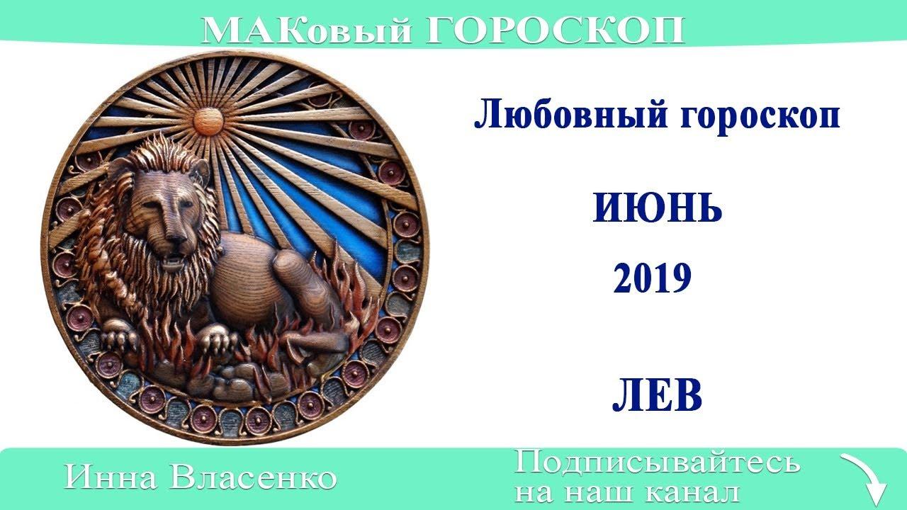 ЛЕВ – любовный гороскоп на июнь 2019 (МАКовый ГОРОСКОП от Инны Власенко)
