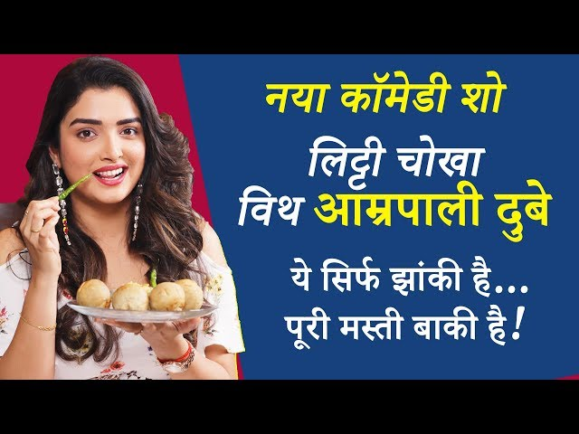 Amrapali Dubey और लिट्टी चोखा   Comedy Show   Teaser   Lallu Ki Laila   Dinesh Lal Yadav