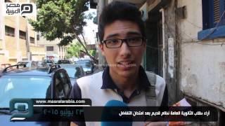 مصر العربية   تباين آراء طلاب الثانوية العامة نظام قديم حول امتحان التفاضل