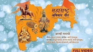 Amhi Marathi Maharashtra Abhimaan Geet Maharashtra Gaurav Geet Orange Music