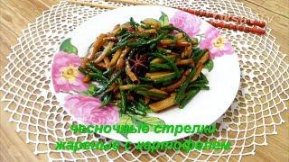 Чесночные стрелки жареные с картофелем по-китайски (蒜苔烧土豆). Garlic arrows fried with potatoes.