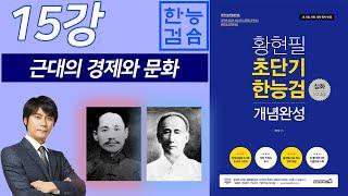 [한능검 - 중요주제 15강] 근대의 경제와 문화