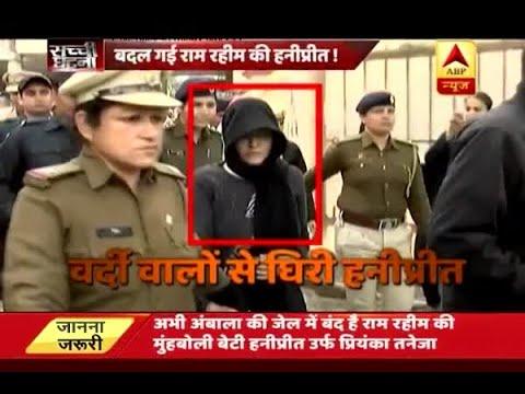 सच्ची घटना: बदल गई राम-रहीम की हनीप्रीत, आखिर खामोश क्यों है हनीप्रीत? | ABP News Hindi