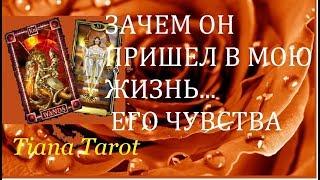 ❤️ЗАЧЕМ ОН ПРИШЕЛ В МОЮ ЖИЗНЬ❤️ЕГО ЧУВСТВА❤️ЕГО НАМЕРЕНИЯ/Гадание на  Таро