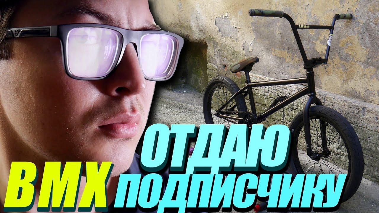 ОТДАЮ BMX ПОДПИСЧИКУ (DARE BMX)