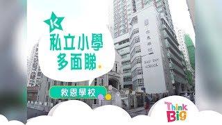 Publication Date: 2019-04-13 | Video Title: Think Big - 救恩學校(小學部)