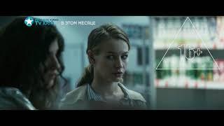 Блокбастер - промо фильма на TV1000 Русское кино