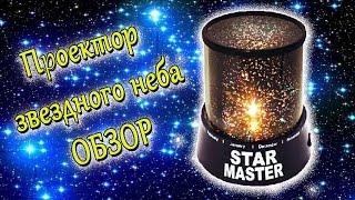 Проектор звездного неба Star Master. Обзор проектора Projector starry sky