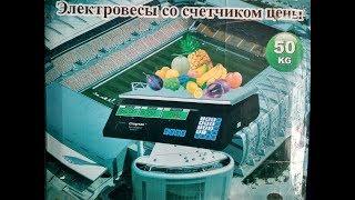 """Обзор Электровесов """"Спартак"""" на 50кг со счётчиком цены"""