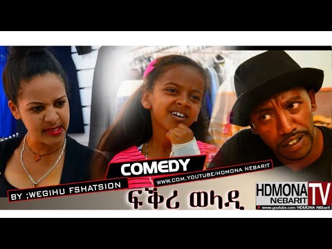 HDMONA - ፍቅሪ ወላዲ ብ ወጊሑ ፍሰሃጽዮን Fkri Weladi by Wegihu Fshatsion - New Eritrean Comedy 2018