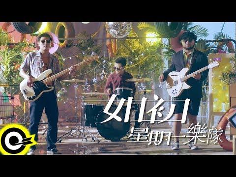 星期二樂隊 The Tuesdays【如初 Just Like The Beginning】Official Music Video