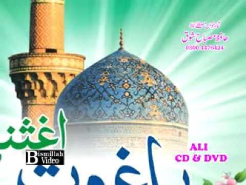 lay la yarvin waly da naa by hafiz misbah shouq 0300 4476424
