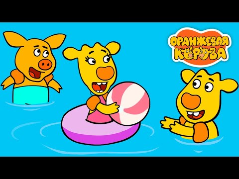 Оранжевая Корова 🐮 Топ серии на канале Союзмультфильм HD