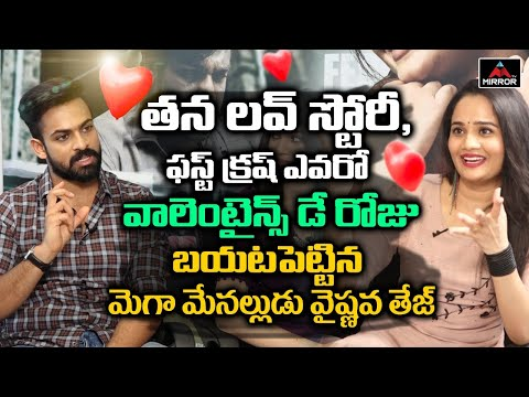 uppena-vaishnav-tej-about-his-love-story-and-first-crush- -krithi-shetty- -mirror-tv-channel