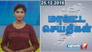 Tamil Nadu Districts News 25-12-2016 – News7 Tamil News