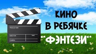 """Кино в Ребячке """"Фэнтези"""""""