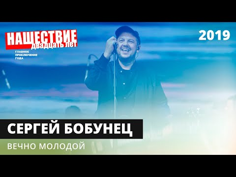 Сергей Бобунец — Вечно Молодой // НАШЕСТВИЕ 2019