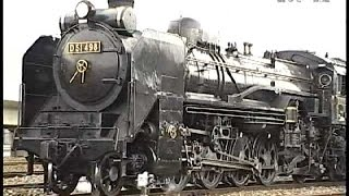 JR 信越本線 横川駅 おぎのや 臨時列車 蒸気機関車 D51 498 EF58 89 1996/10/24~26 -2