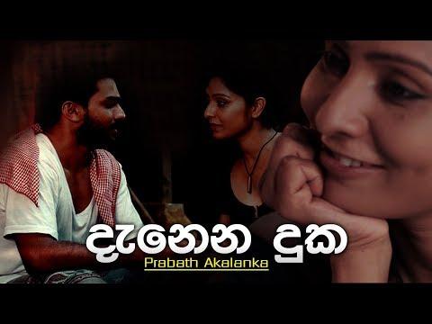 Danena Duka -  Prabath Akalanka thumbnail