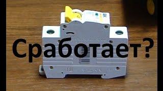 Автоматический выключатель 2А. Испытание. MCB.(, 2016-02-08T10:53:09.000Z)