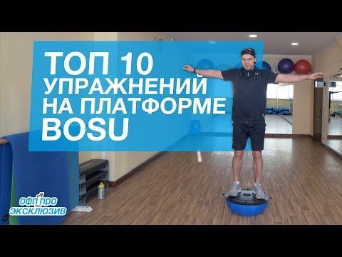 ТОП 10 Упражнений на платформе BOSU+ Интервальная тренировка в невесомости