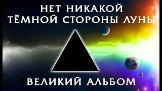 ВЕЛИКИЙ АЛЬБОМ PINK FLOYD