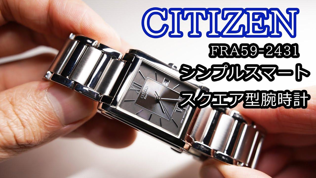 CITIZEN コレクション FRA59-2431 シチズン シンプル上品なスクエア型腕時計