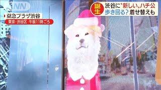 """""""動いて着替える""""デジタルハチ公 渋谷に新名所(19/12/09)"""