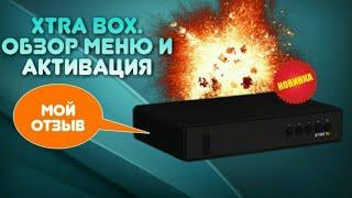 Скачать XTRA BOX Обзор меню и активация мой отзыв