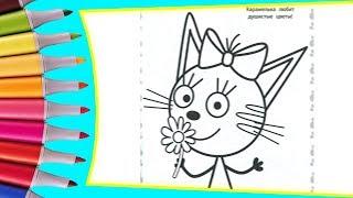 РАСКРАСКИ! Раскрашиваем картинки для детей из мультфильмов Три кота и одна кошечка