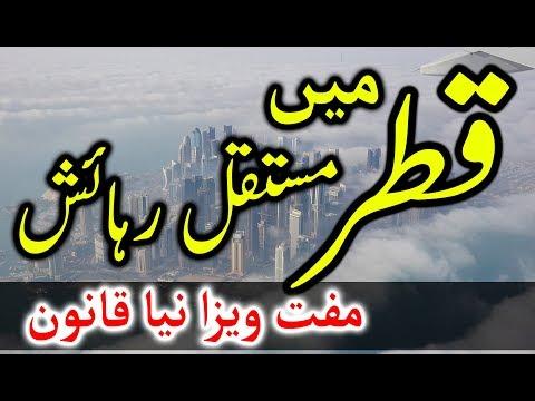 Qatar free visa on arrival and permanent residency Urdu / Hindi